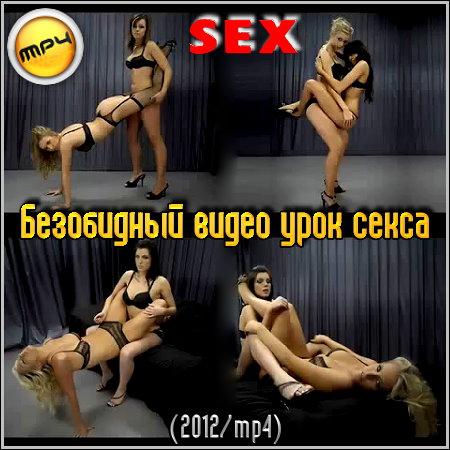Безобидный видео урок секса